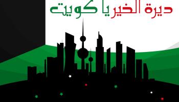 منشور تهنئة بالعيد الوطني للكويت ديرة الخير يا كويت
