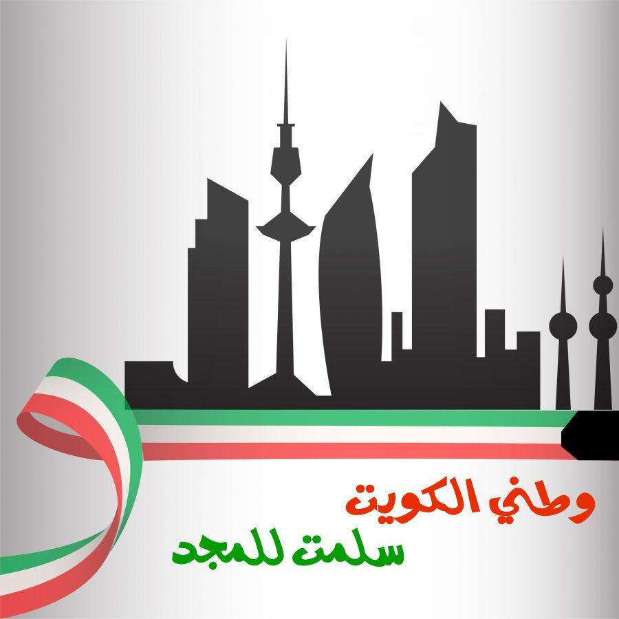 كرت معايدة بالعيد الوطني وظني الكويت سلمت للمجد