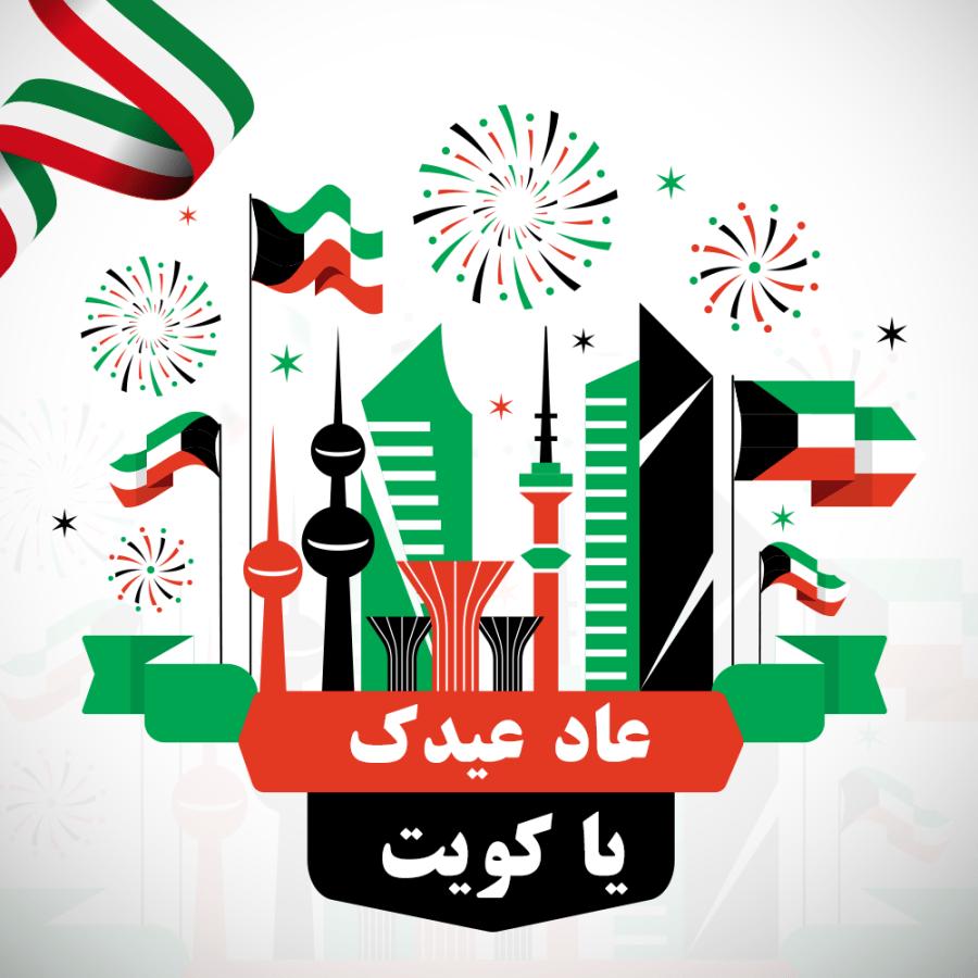 كرت تهنئة العيد الوطني عاد عيدك يا كويت