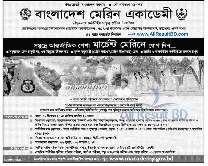 Bangladesh Marine Academy admission Recruitment result notice 2014
