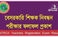 14th NTRCA Teachers Registration Exam Result 2017 ntrca.teletalk.com.bd