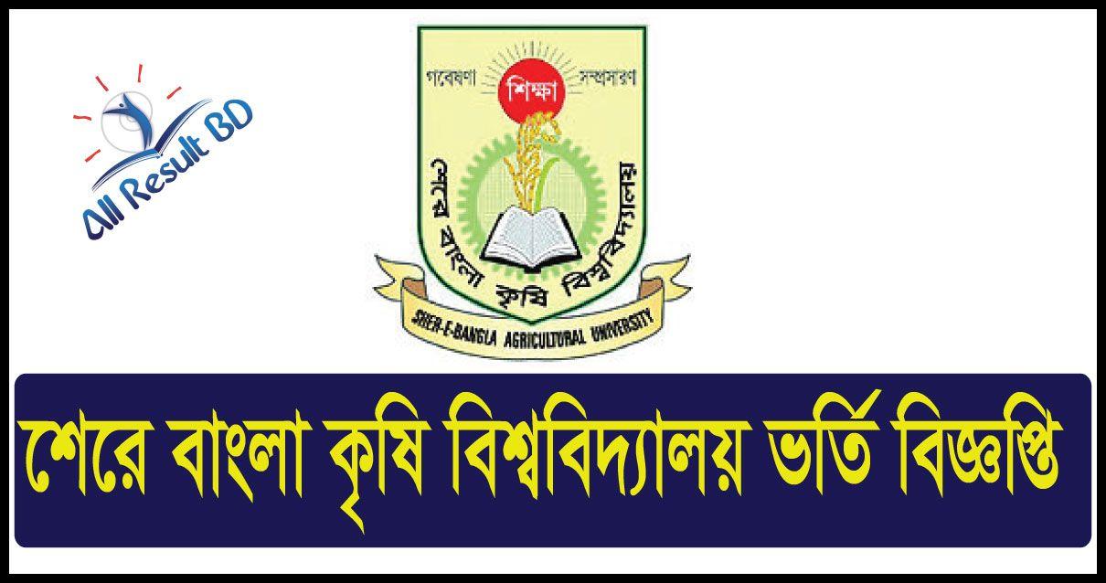 Sher-E-Bangla Agricultural University Admission Test Circular 2017-18