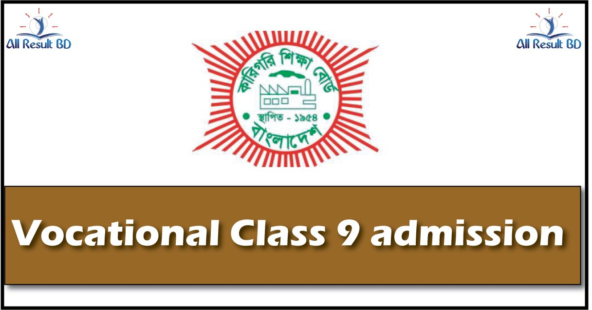 Vocational Class 9 admission Result Notice Technical Education Board 2017