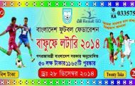 Bangladesh Football Federation Lottery Ticket Result 2015