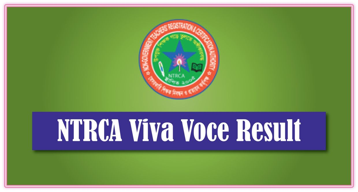 13th NTRCA Viva Voce Result | Teachers Registration Viva Result 2017