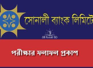 Sonali Bank Job Exam Result