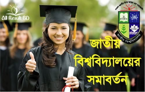 National University Bangladesh Convocation Date Announce
