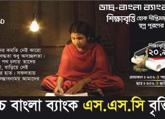 Dutch Bangla Bank SSC Scholarship