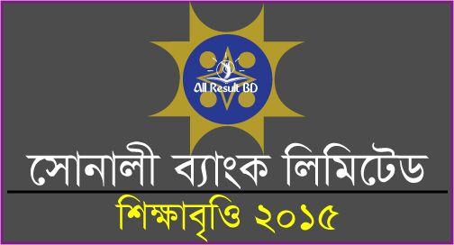 Sonali Bank Scholarship Result Notice 2015 – sonalibank.com.bd