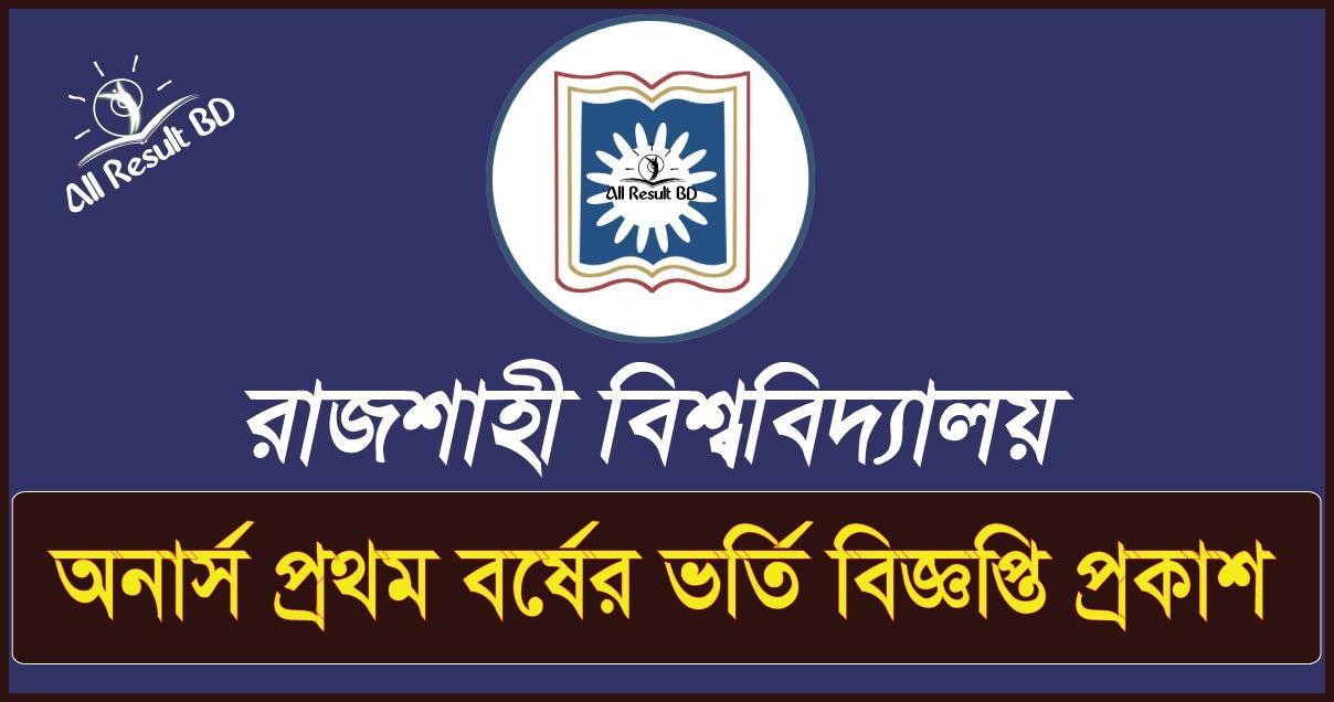 Rajshahi University Admission Test Notice 2017-18