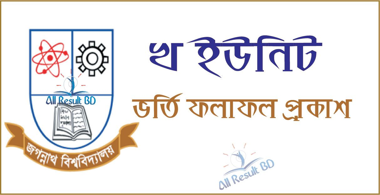 Jagannath University B Unit Admission Result & Seat Plan 2017