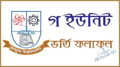 Jagannath University C Unit Admission Result & Seat Plan 2017