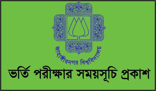 Jahangirnagar University Admission Test Routine & Seat Plan 2017