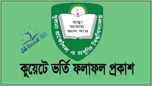 KUET Admission Test Result 2017-18 admission.kuet.ac.bd