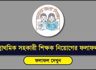 Primary Assistant Teacher Recruitment Result