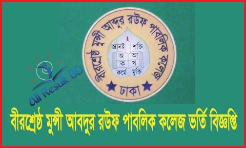 Birshreshtha Munshi Abdur Rouf School Class KG, 6, 9 Admission Notices 2016
