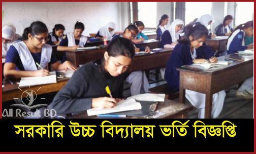 Bangladesh Govt High School Admission Circular 2018