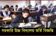 Bangladesh Govt High School Admission Circular 2018