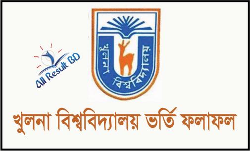 Khulna University Admission Test Result 2016-17