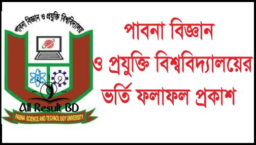 PUST Admission Result and Seat Plan 2016-17