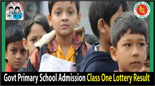 Govt Primary School Admission Class One Lottery Result 2017