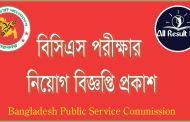 38th BCS Circular 2017 Publish Date Bpsc.gov.bd BCS Circular PDF
