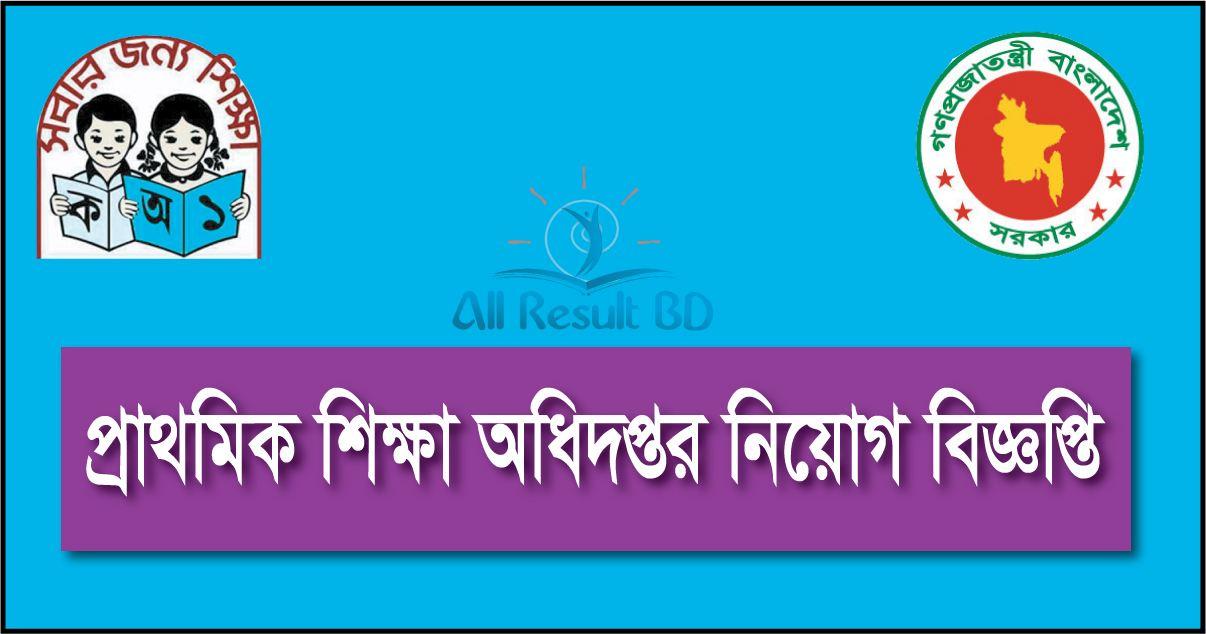 Primary Education Job Circular 2017 DPE Bangladesh