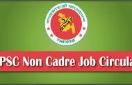 BPSC.GOV.BD Non Cadre Job Circular & Apply Online 2017