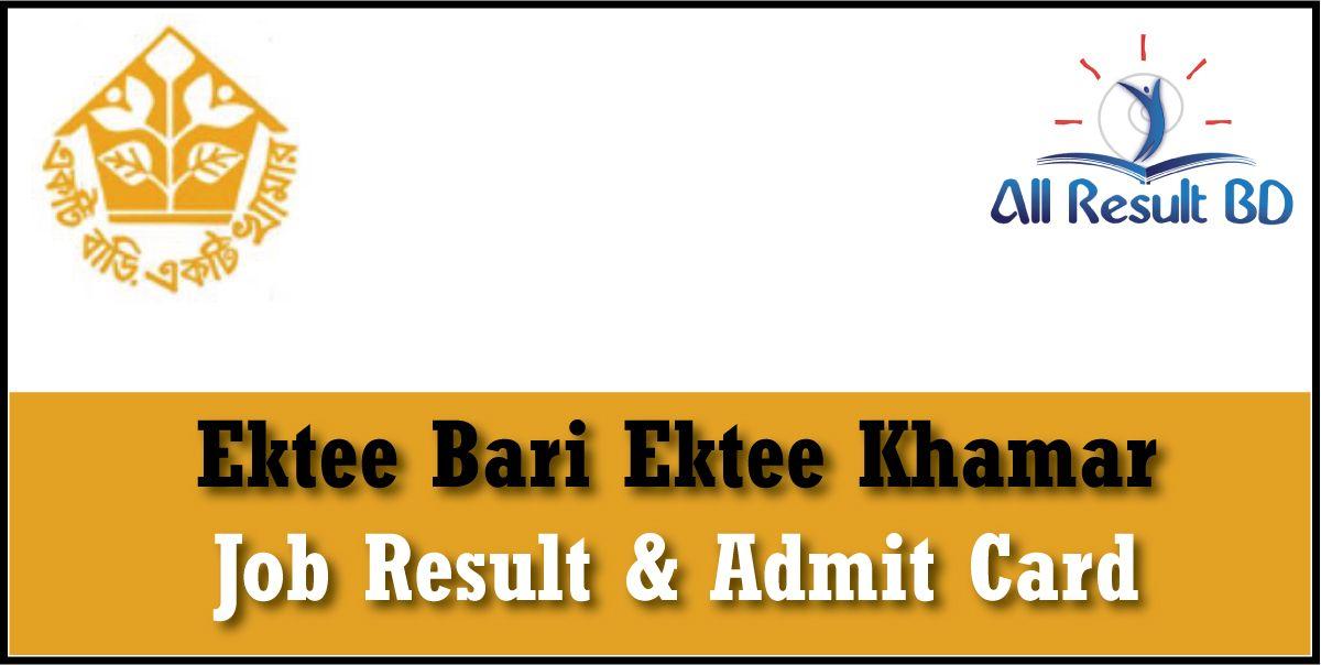 Ektee Bari Ektee Khamar Job Result, Seat Plan, Admit Card www.ebek-rdcd.gov.bd