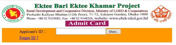 ebek Admit Card