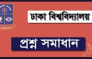 Dhaka University Admission Question Solve 2017 KA, KHA GA, GHA Unit