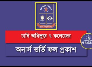 DU 7 College Honours Admission Result