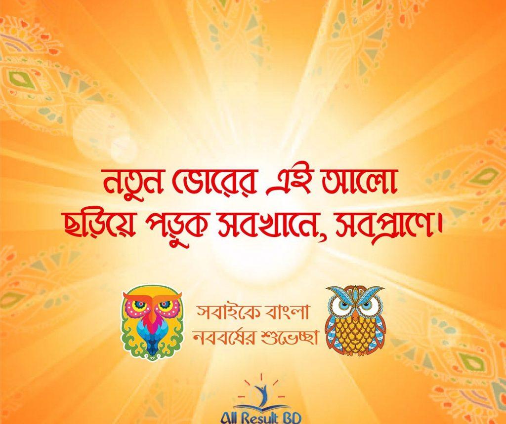 Bangla Noboborsho status