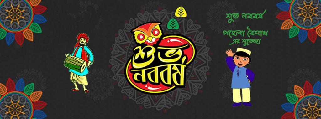 Shuvo Noboborsho FB Pic