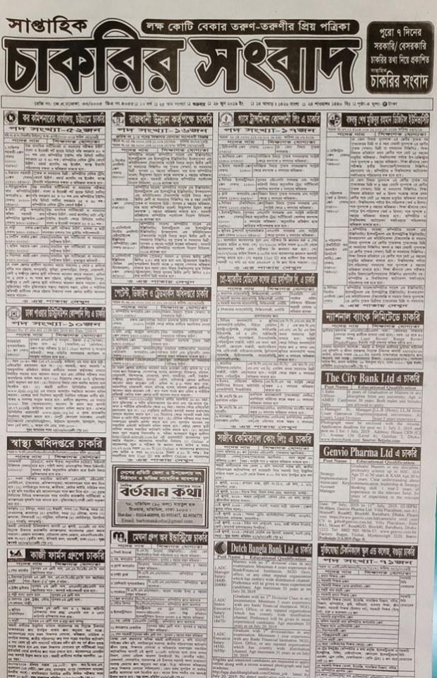 Weekly Job Newspaper 21 June 2019:সাপ্তাহিক চাকরির খবর