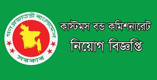 Bangladesh Custom bond comissionarate job circular 2018