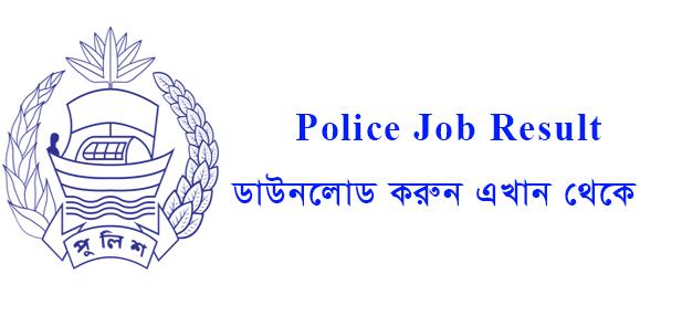 Police Result BD