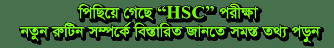 HSC BM Routine News 2020