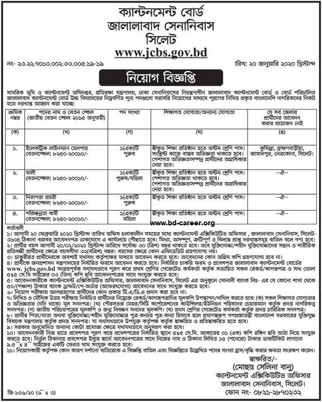 JCBS Job Circular 2020