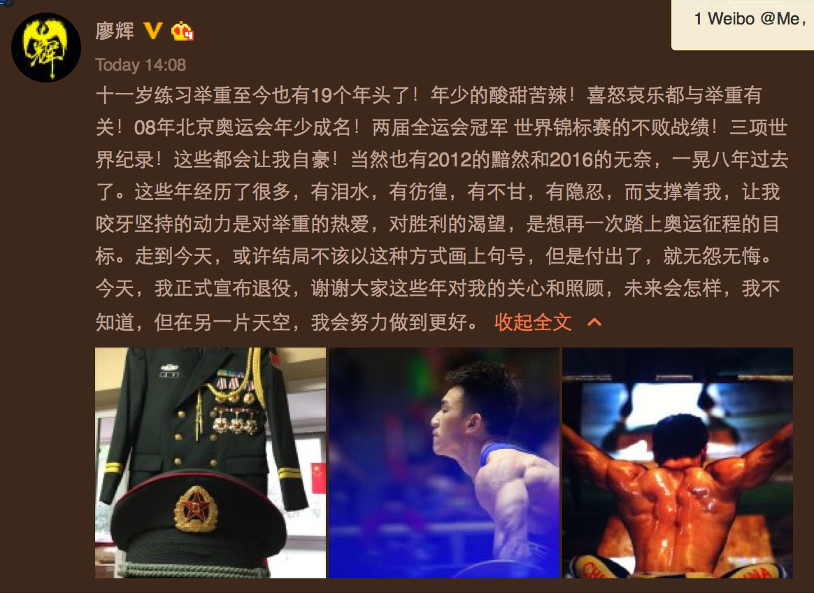 liao hui retirement