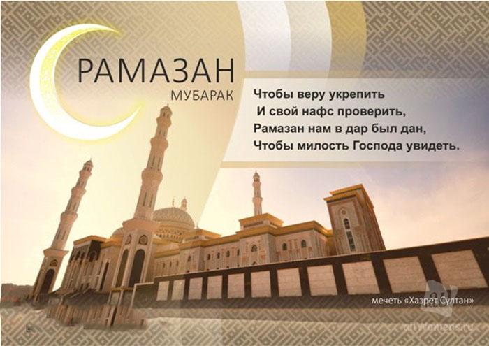 Поздравления с праздником рамазан на турецком