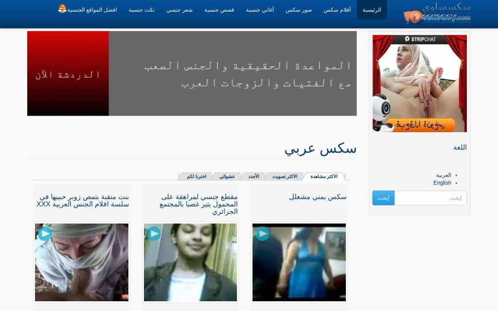 Sexsaoy - best Arab Porn Sites