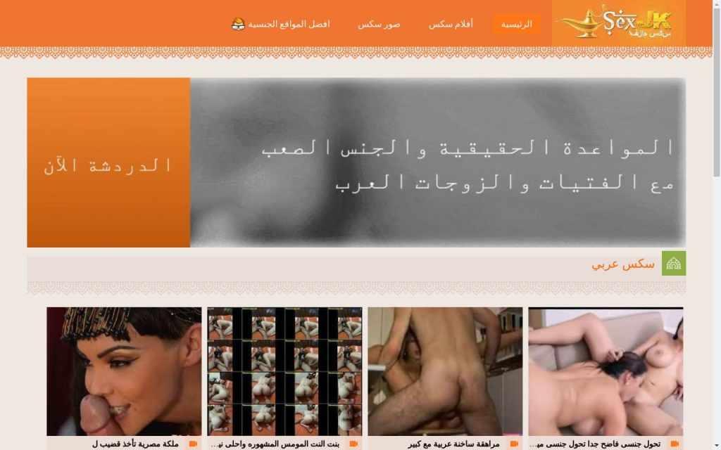 Sexjk - best Arab Porn Sites