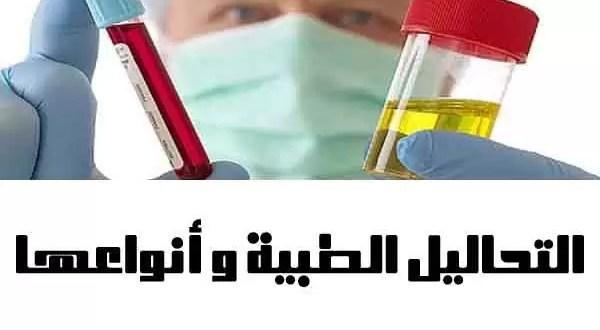 التحاليل-الطبية