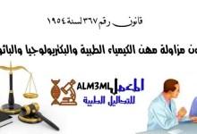 Photo of قانون مزاولة مهن الكيمياء الطبية والبكتريولوجيا والباثولوجيا