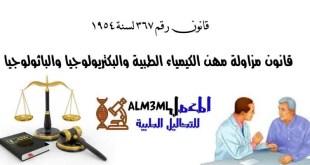 قانون-رقم-367-لسنة-1954