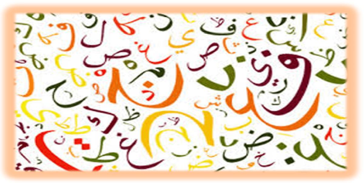 الأحرف العربية وجمالها