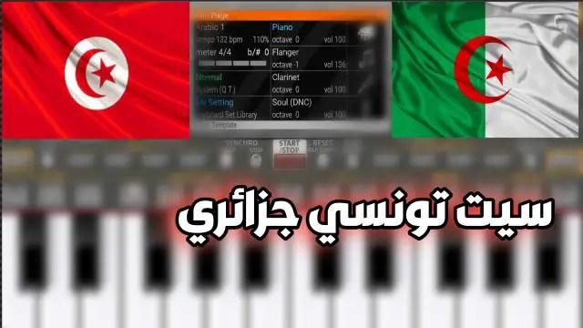تخميل سيت تونسي جزائري
