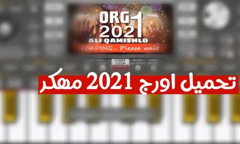 ORG 2021 مهكر