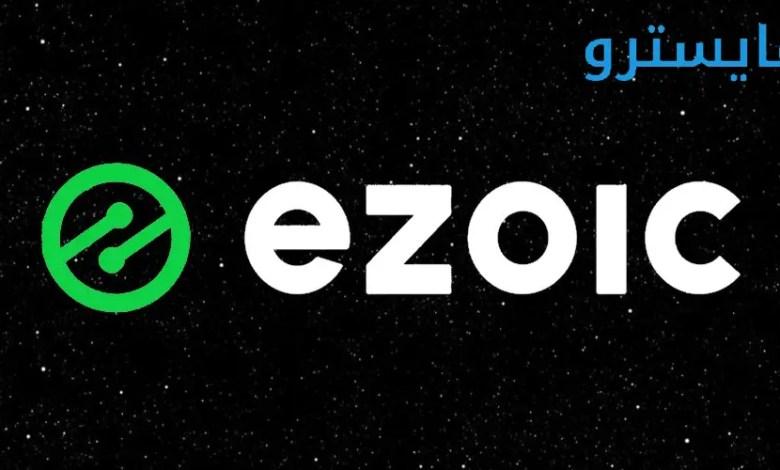 شركة Ezoic